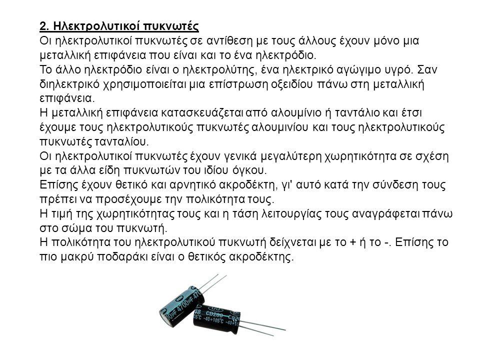 2. Ηλεκτρολυτικοί πυκνωτές