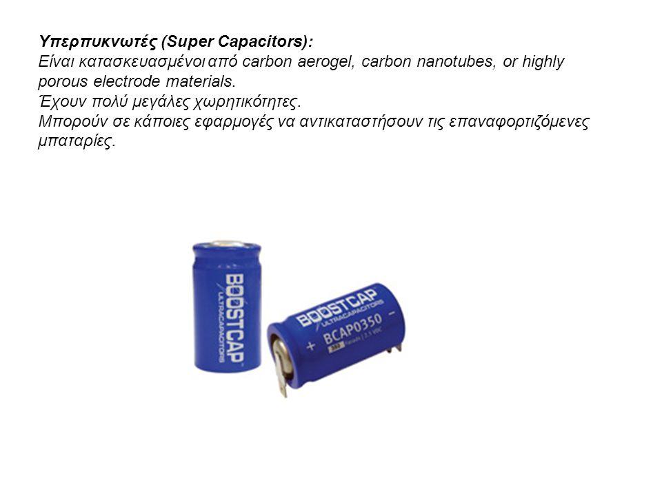 Υπερπυκνωτές (Super Capacitors):