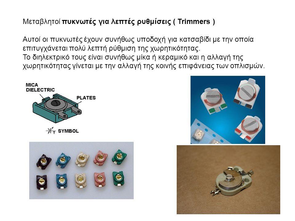 Μεταβλητοί πυκνωτές για λεπτές ρυθμίσεις ( Trimmers )