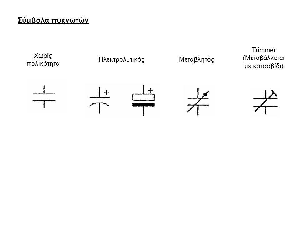Σύμβολα πυκνωτών Trimmer (Μεταβάλλεται με κατσαβίδι) Χωρίς πολικότητα