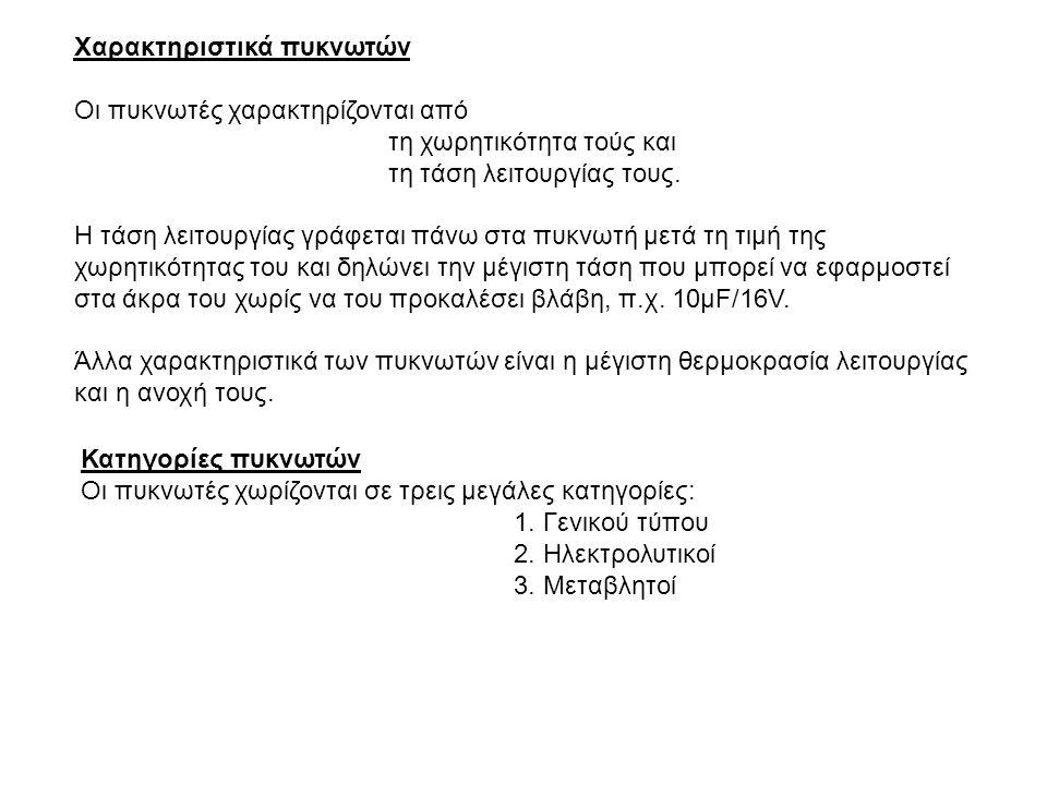 Χαρακτηριστικά πυκνωτών