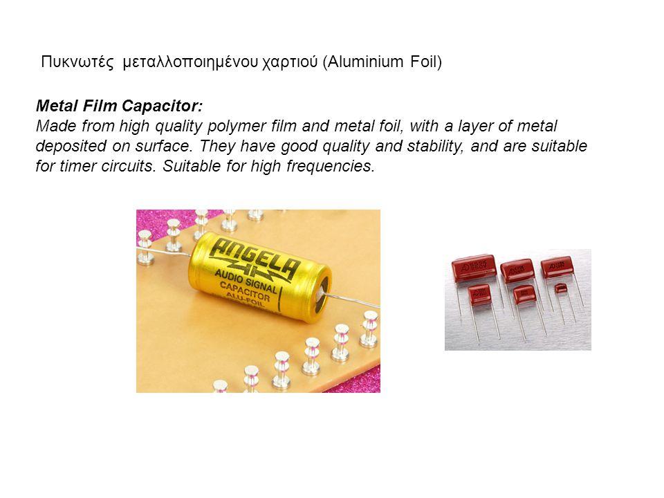 Πυκνωτές μεταλλοποιημένου χαρτιού (Aluminium Foil)