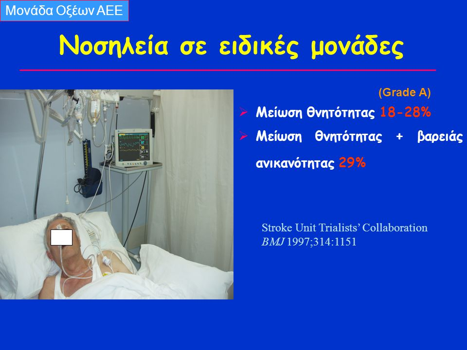 Nοσηλεία σε ειδικές μονάδες