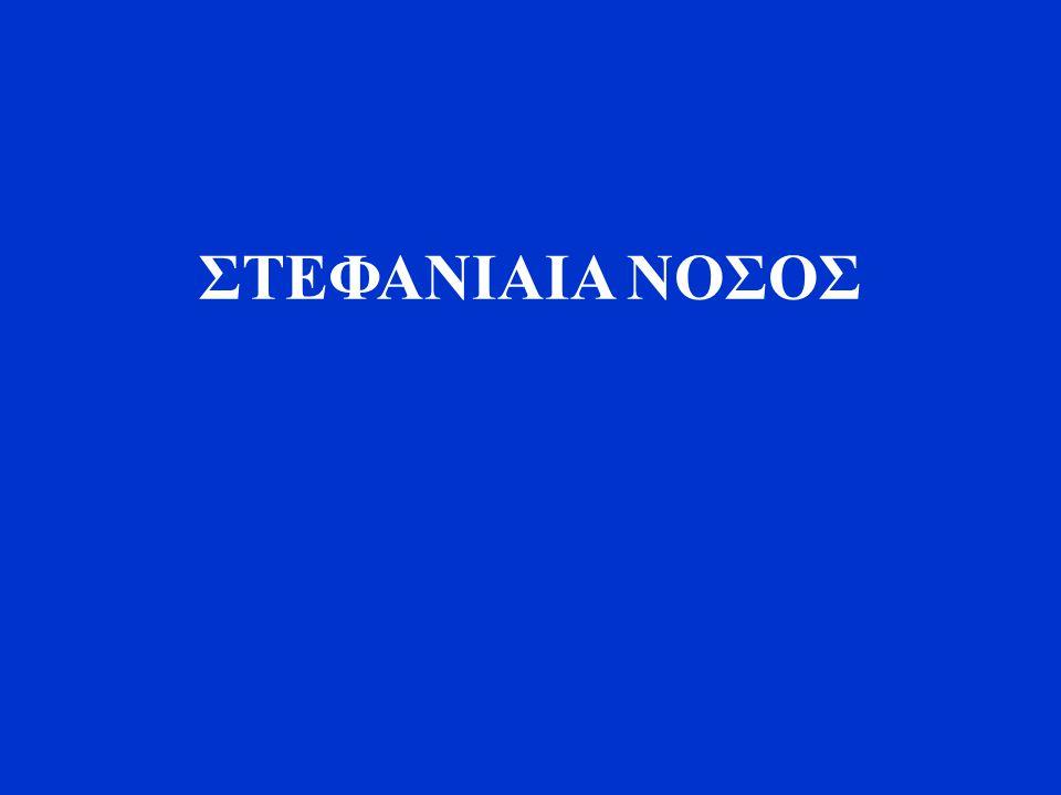 ΣΤΕΦΑΝΙΑΙΑ ΝΟΣΟΣ