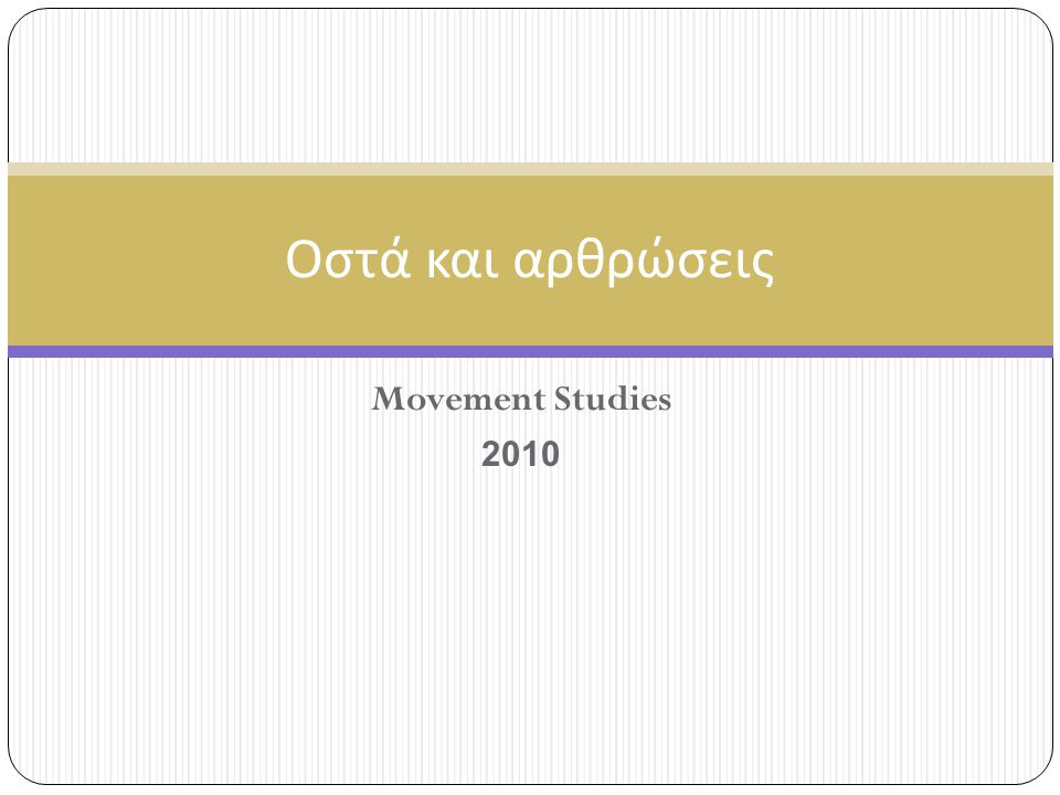 Οστά και αρθρώσεις Movement Studies 2010
