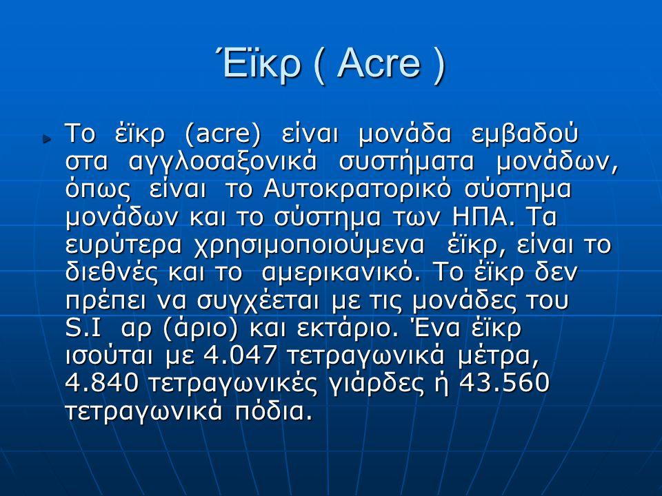 Έϊκρ ( Acre )