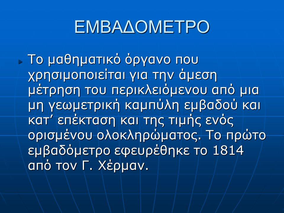 ΕΜΒΑΔΟΜΕΤΡΟ