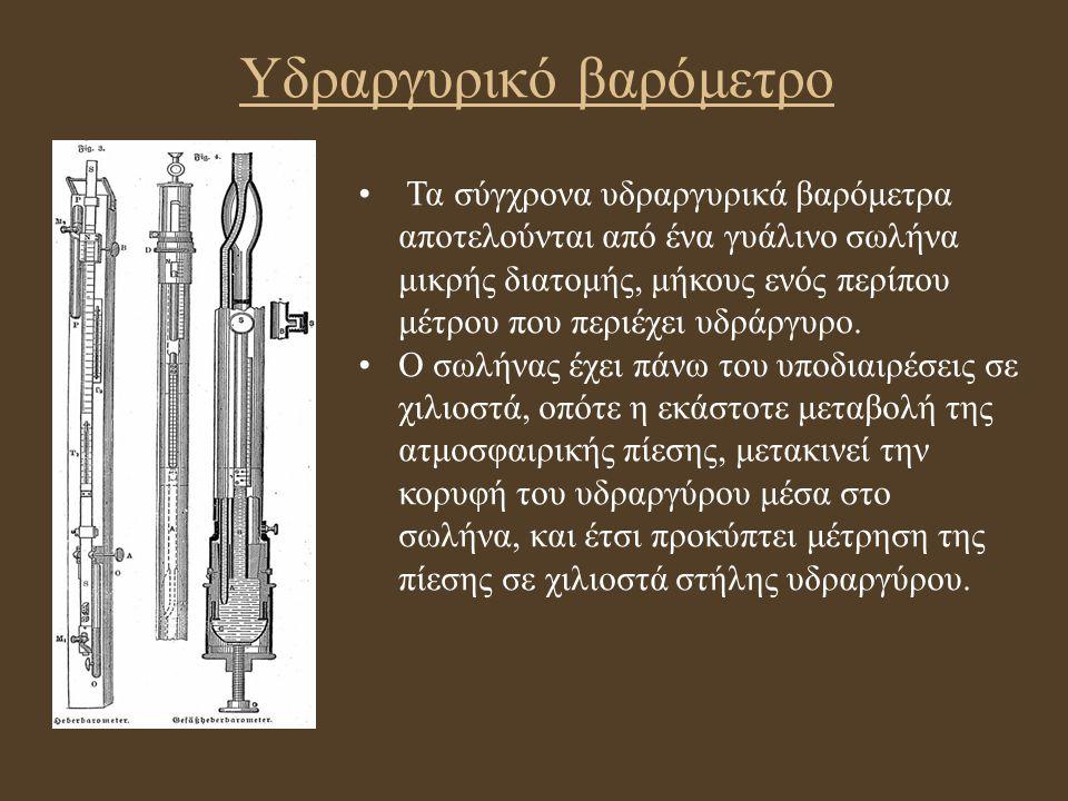Υδραργυρικό βαρόμετρο