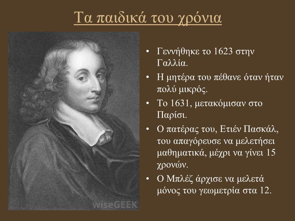 Τα παιδικά του χρόνια Γεννήθηκε το 1623 στην Γαλλία.