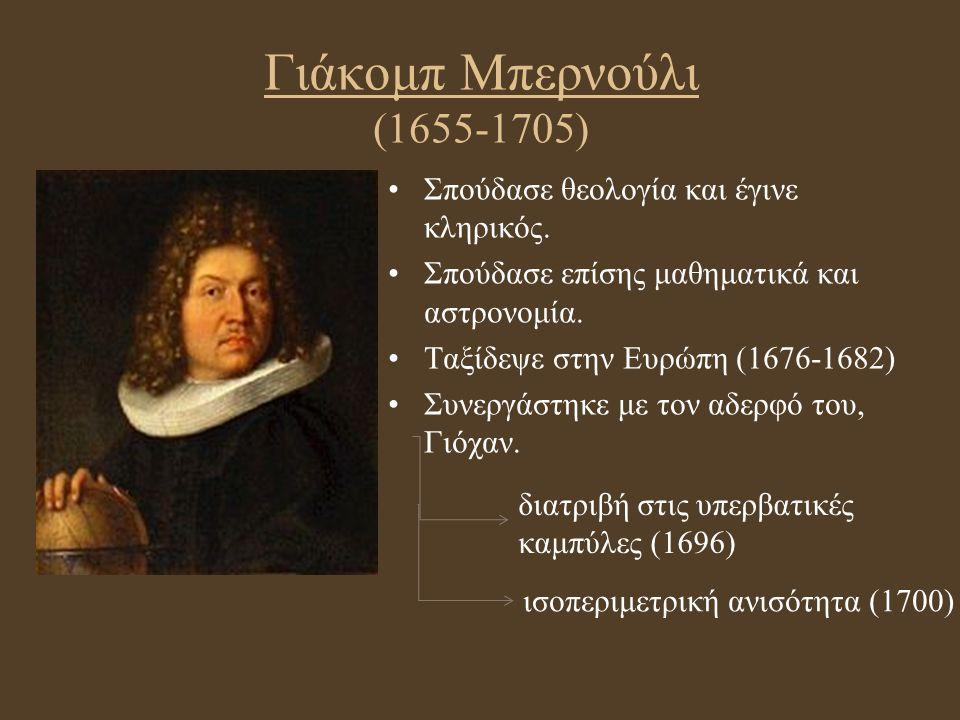 Γιάκομπ Μπερνούλι (1655-1705) Σπούδασε θεολογία και έγινε κληρικός.