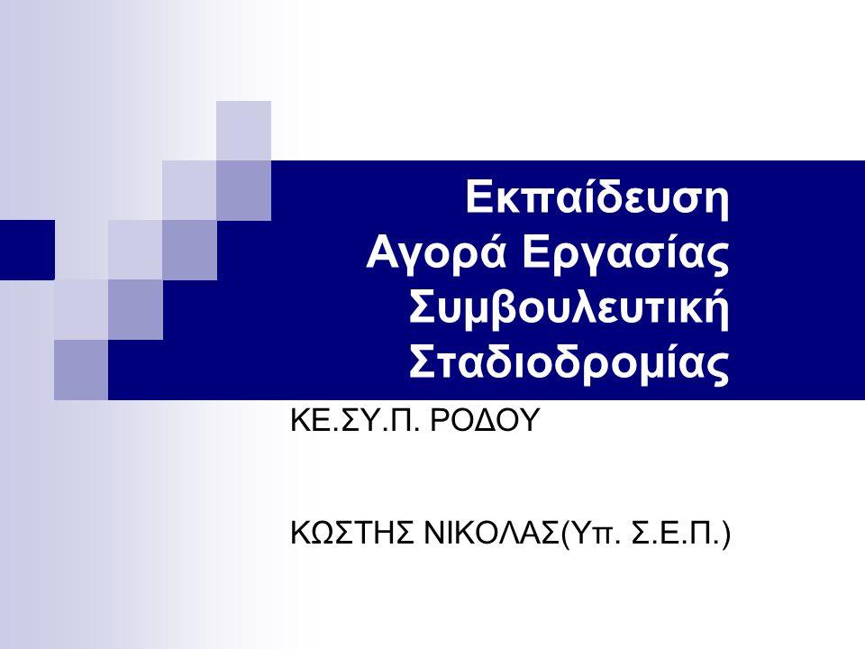 Εκπαίδευση Αγορά Εργασίας Συμβουλευτική Σταδιοδρομίας