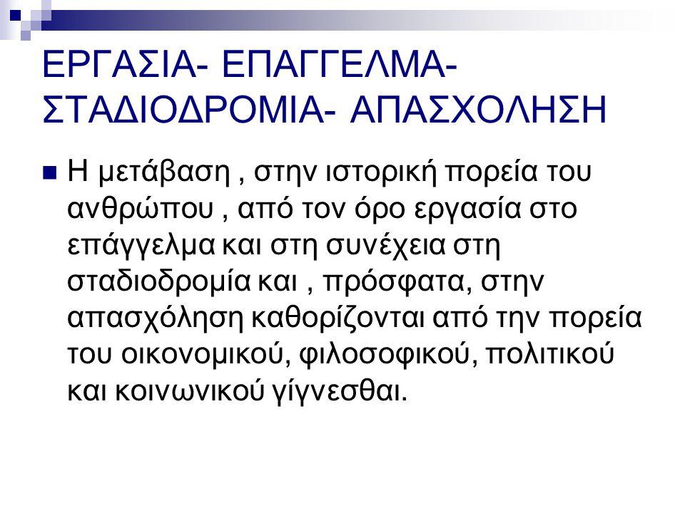 ΕΡΓΑΣΙΑ- ΕΠΑΓΓΕΛΜΑ-ΣΤΑΔΙΟΔΡΟΜΙΑ- ΑΠΑΣΧΟΛΗΣΗ
