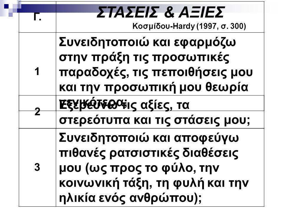 Γ. ΣΤΑΣΕΙΣ & ΑΞΙΕΣ. Κοσμίδου-Hardy (1997, σ. 300) 1.