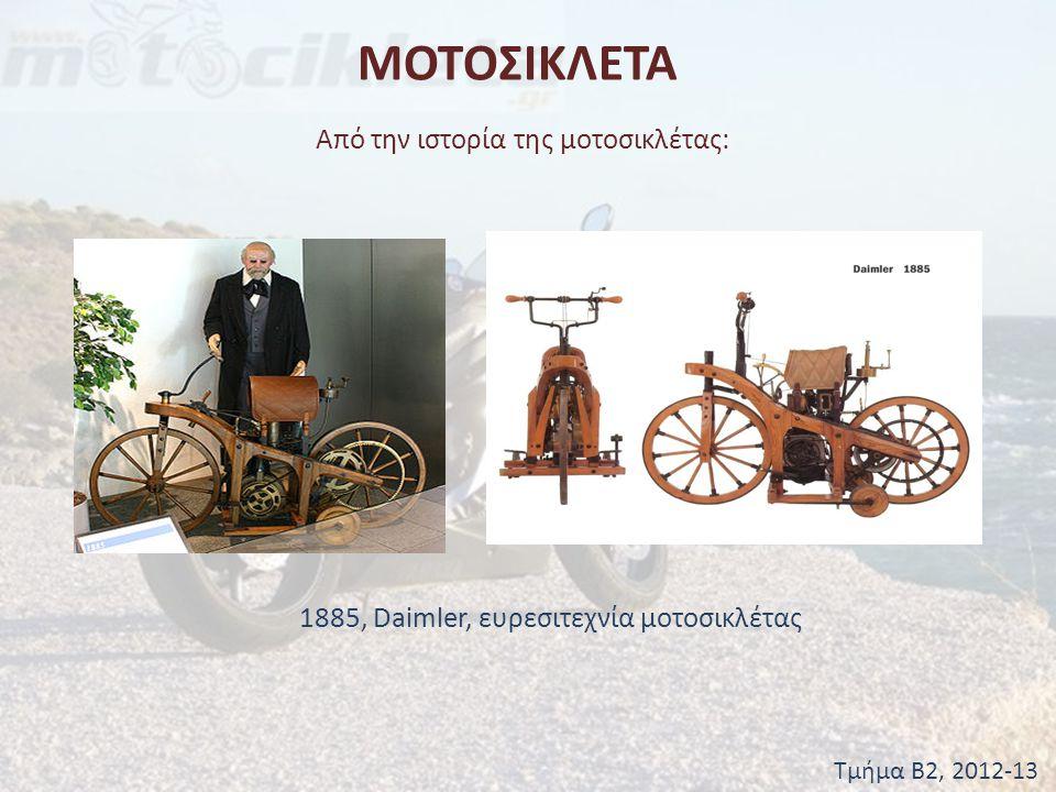 ΜΟΤΟΣΙΚΛΕΤΑ Από την ιστορία της μοτοσικλέτας: