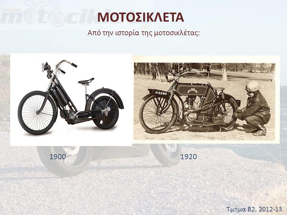 ΜΟΤΟΣΙΚΛΕΤΑ Από την ιστορία της μοτοσικλέτας: 1900 1920