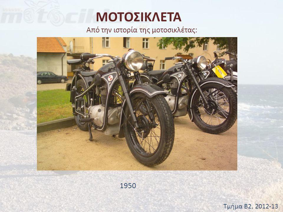 ΜΟΤΟΣΙΚΛΕΤΑ Από την ιστορία της μοτοσικλέτας: 1950 Τμήμα Β2, 2012-13
