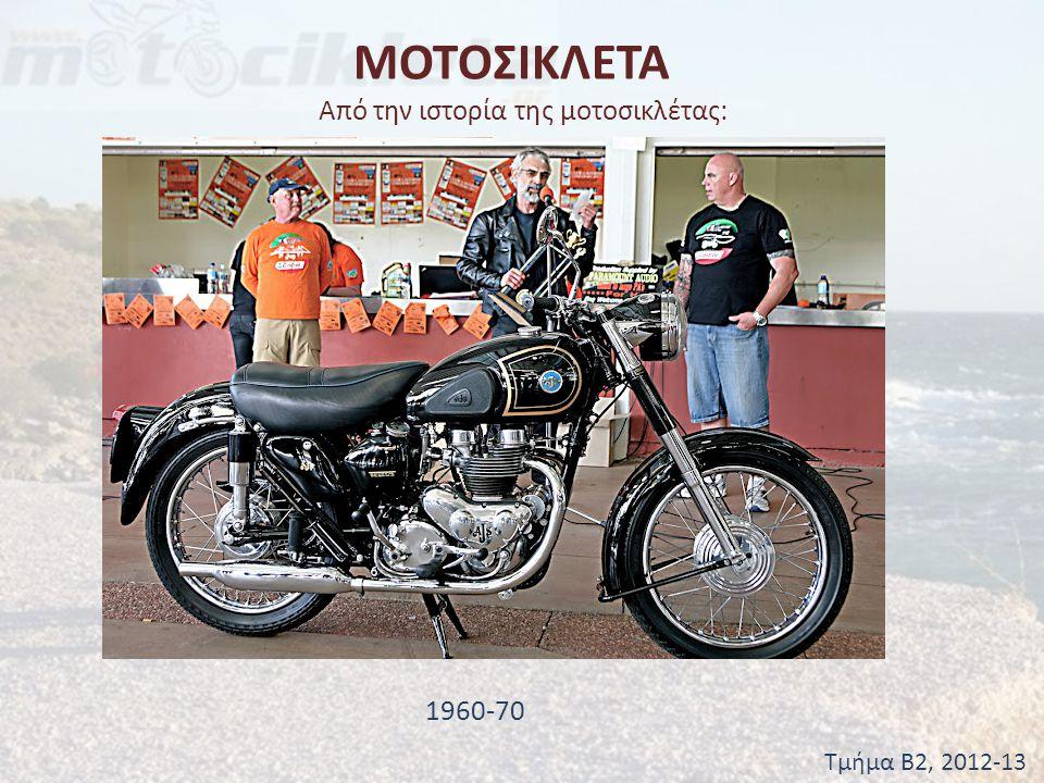 ΜΟΤΟΣΙΚΛΕΤΑ Από την ιστορία της μοτοσικλέτας: 1960-70