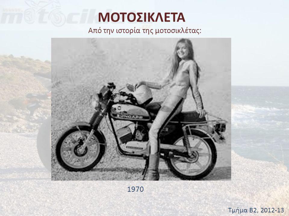 ΜΟΤΟΣΙΚΛΕΤΑ Από την ιστορία της μοτοσικλέτας: 1970 Τμήμα Β2, 2012-13