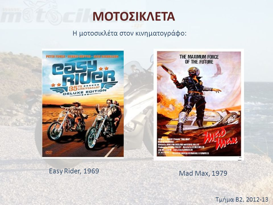 ΜΟΤΟΣΙΚΛΕΤΑ Η μοτοσικλέτα στον κινηματογράφο: Easy Rider, 1969