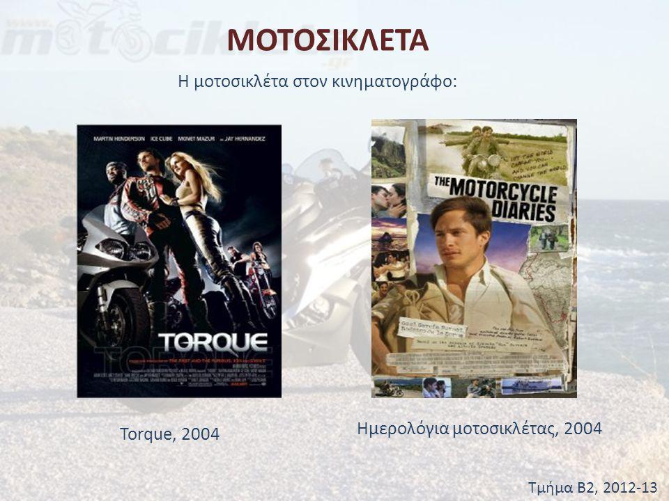 ΜΟΤΟΣΙΚΛΕΤΑ Η μοτοσικλέτα στον κινηματογράφο: