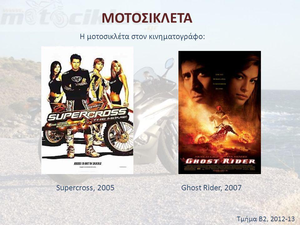 ΜΟΤΟΣΙΚΛΕΤΑ Η μοτοσικλέτα στον κινηματογράφο: Supercross, 2005