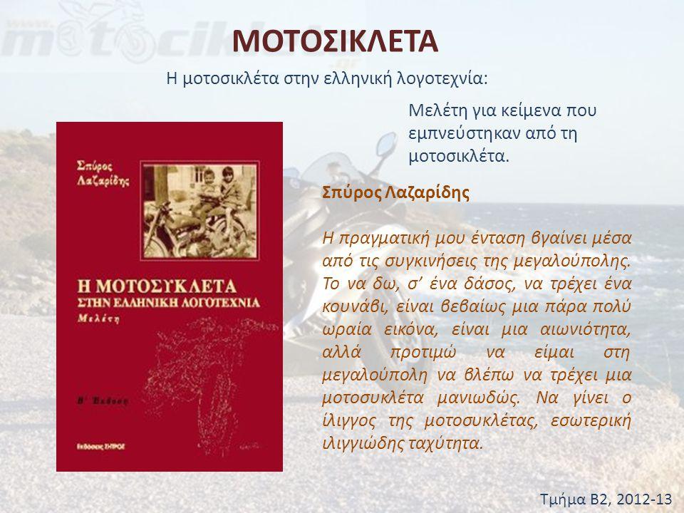 ΜΟΤΟΣΙΚΛΕΤΑ Η μοτοσικλέτα στην ελληνική λογοτεχνία: