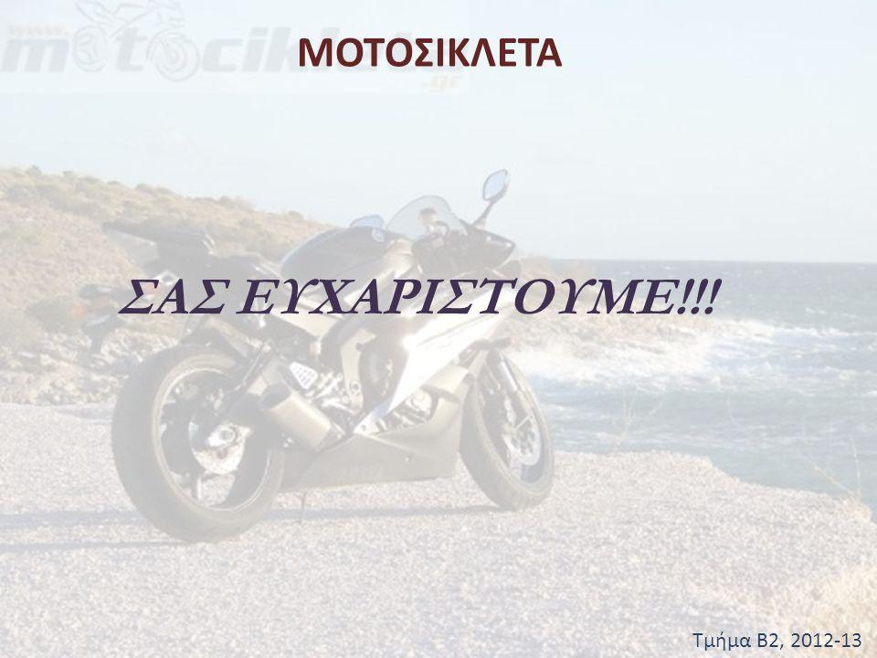 ΜΟΤΟΣΙΚΛΕΤΑ ΣΑΣ ΕΥΧΑΡΙΣΤΟΥΜΕ!!! Τμήμα Β2, 2012-13