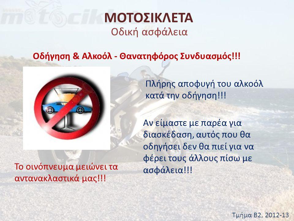 ΜΟΤΟΣΙΚΛΕΤΑ Οδική ασφάλεια