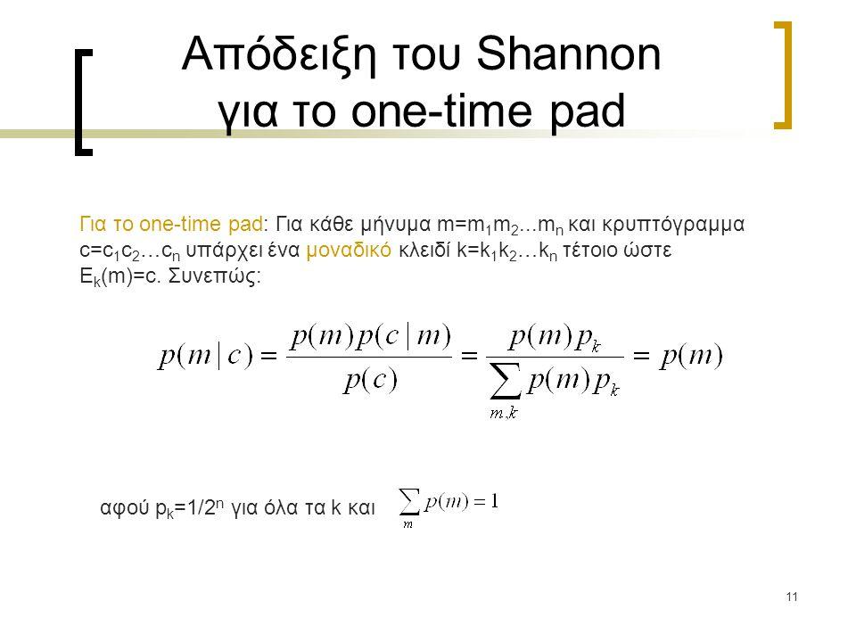 Απόδειξη του Shannon για το one-time pad