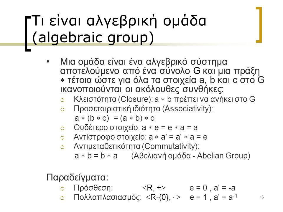 Τι είναι αλγεβρική ομάδα (algebraic group)