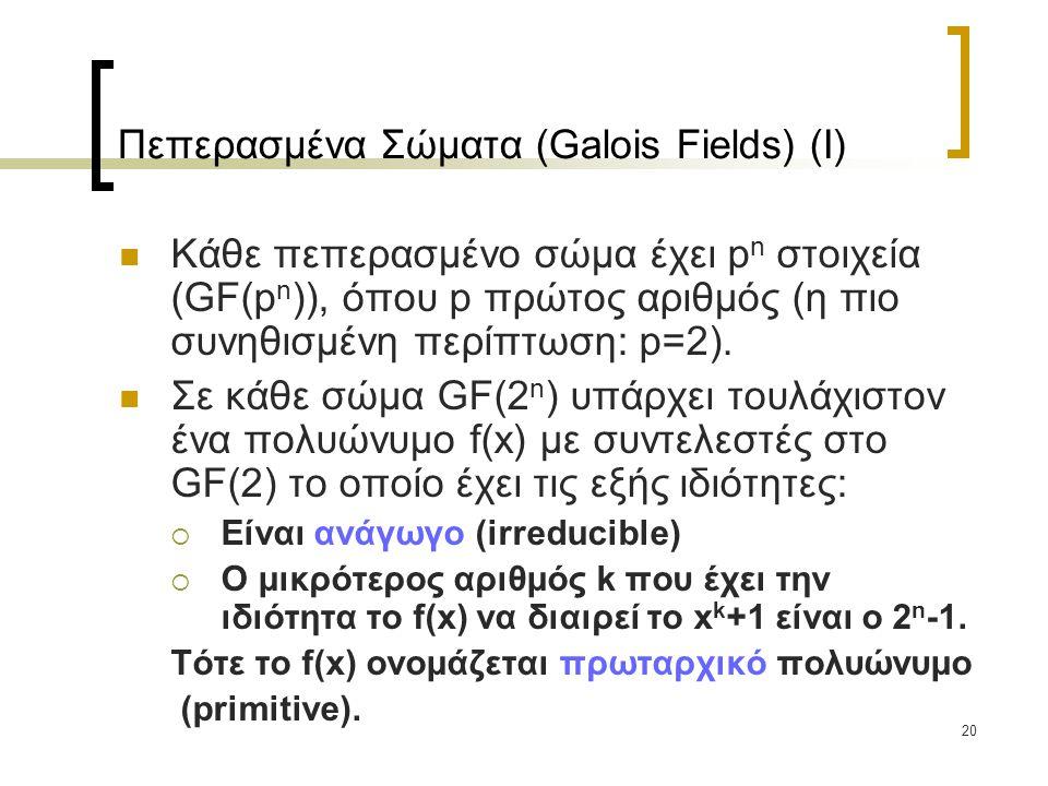 Πεπερασμένα Σώματα (Galois Fields) (I)
