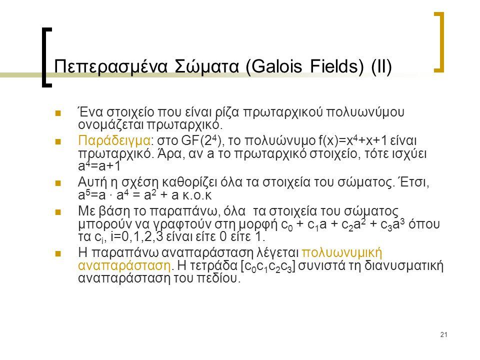 Πεπερασμένα Σώματα (Galois Fields) (IΙ)