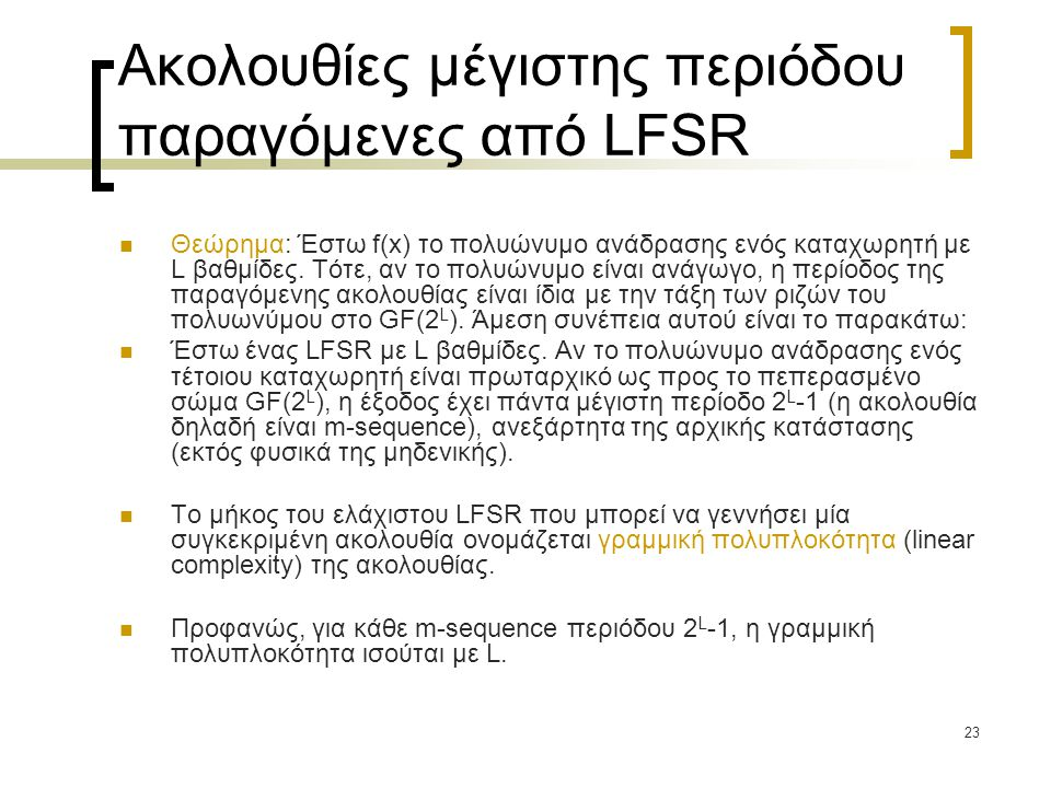 Ακολουθίες μέγιστης περιόδου παραγόμενες από LFSR