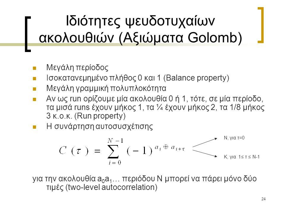Ιδιότητες ψευδοτυχαίων ακολουθιών (Αξιώματα Golomb)