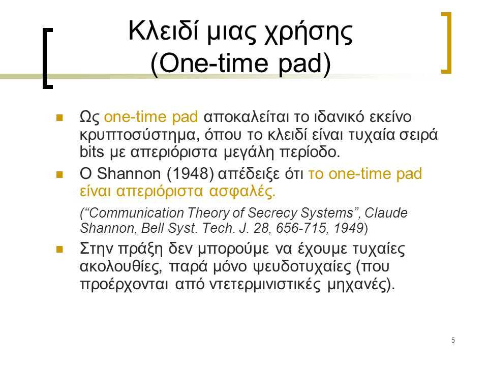 Κλειδί μιας χρήσης (One-time pad)