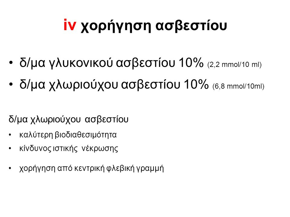 iv χορήγηση ασβεστίου δ/μα γλυκονικού ασβεστίου 10% (2,2 mmol/10 ml)
