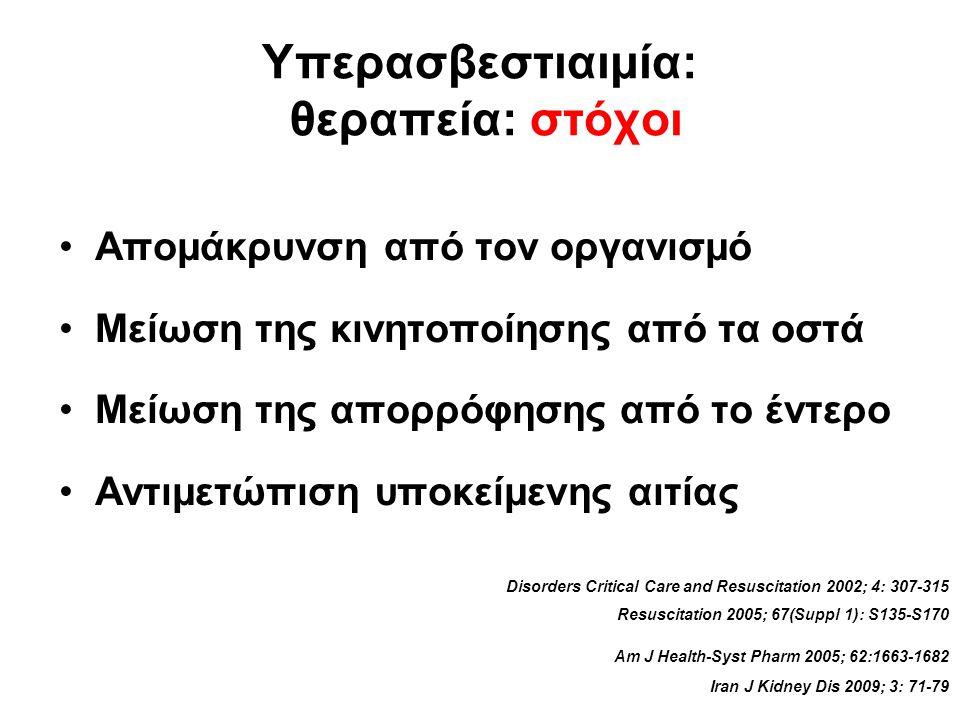 Yπερασβεστιαιμία: θεραπεία: στόχοι