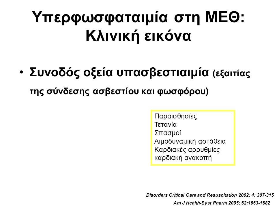 Υπερφωσφαταιμία στη ΜΕΘ: Κλινική εικόνα