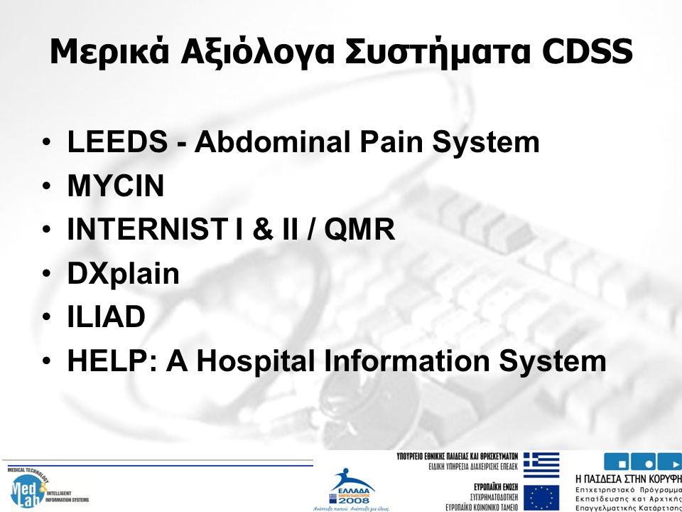 Μερικά Αξιόλογα Συστήματα CDSS