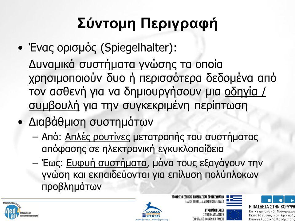 Σύντομη Περιγραφή Ένας ορισμός (Spiegelhalter):