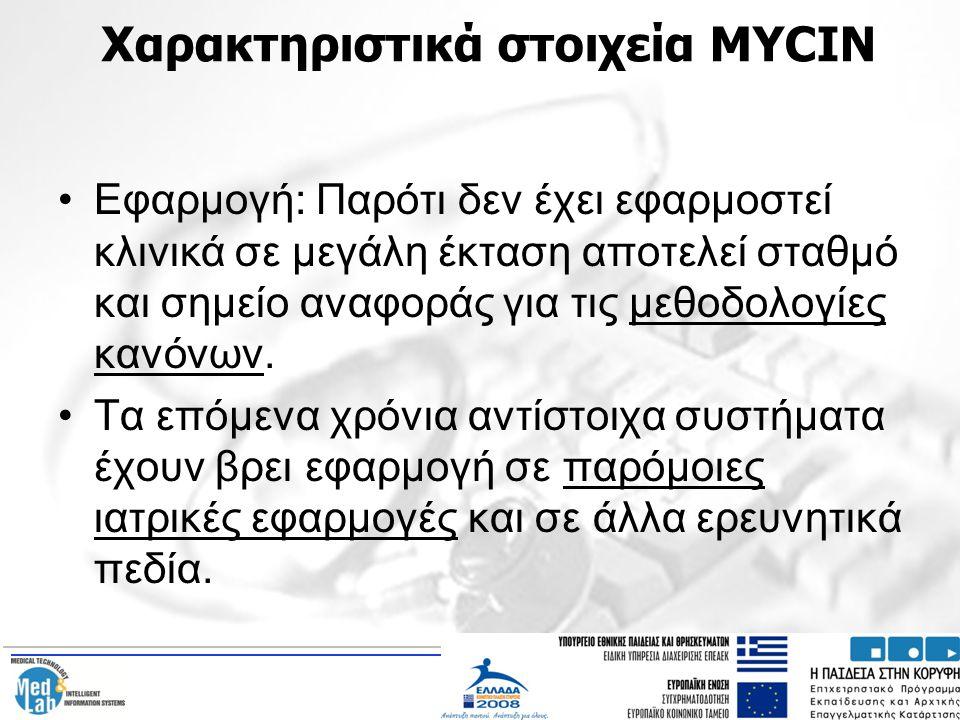 Χαρακτηριστικά στοιχεία MYCIN