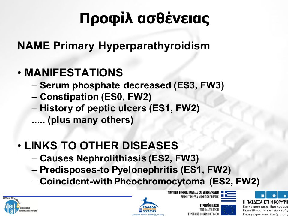 Προφίλ ασθένειας NAME Primary Hyperparathyroidism • MANIFESTATIONS