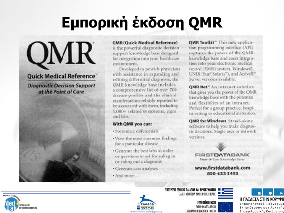 Εμπορική έκδοση QMR