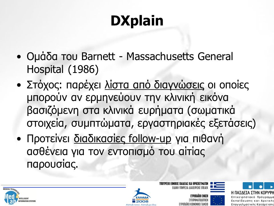 DXplain Ομάδα του Barnett - Massachusetts General Hospital (1986)
