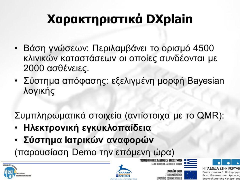 Χαρακτηριστικά DXplain