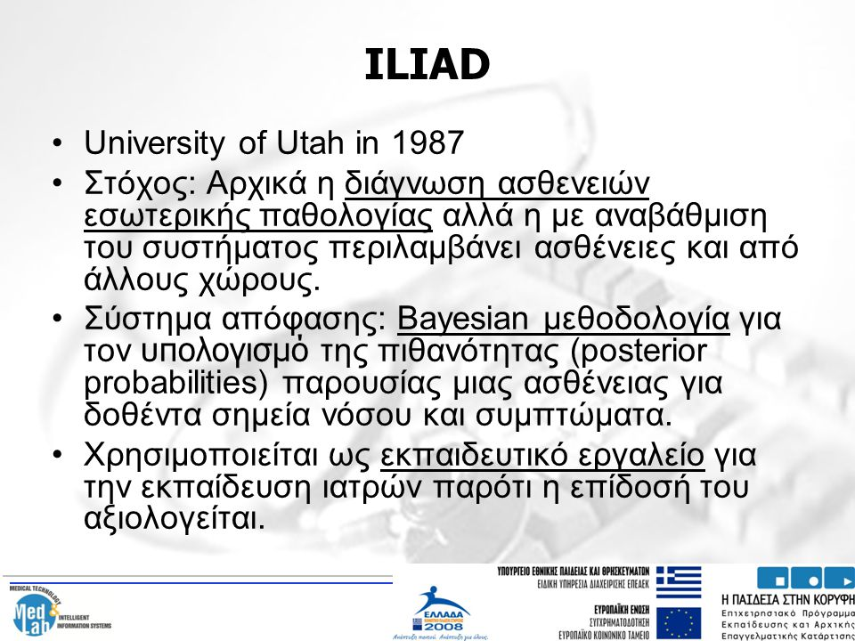 ILIAD University of Utah in 1987