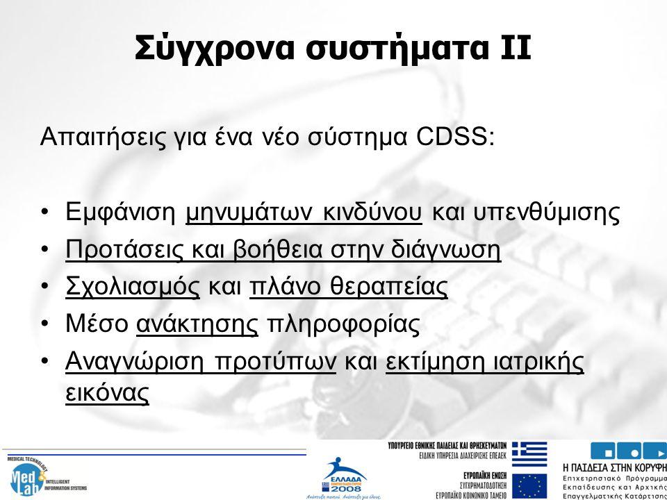 Σύγχρονα συστήματα ΙΙ Απαιτήσεις για ένα νέο σύστημα CDSS: