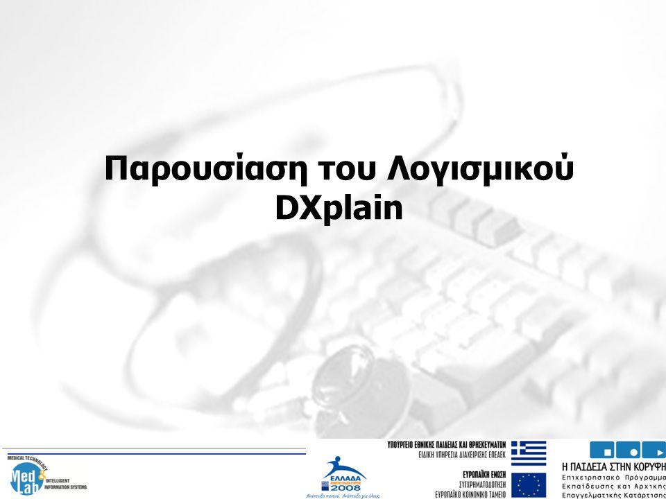 Παρουσίαση του Λογισμικού DXplain