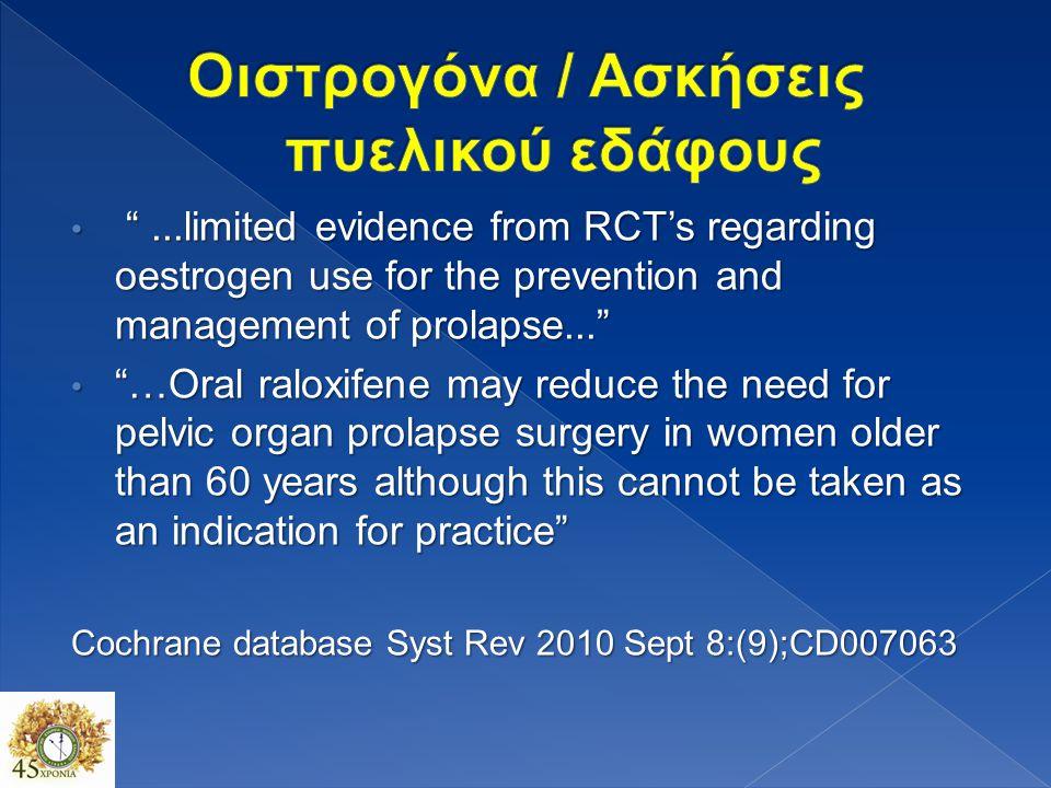 Οιστρογόνα / Ασκήσεις πυελικού εδάφους