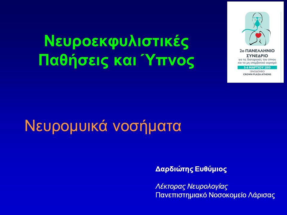Νευροεκφυλιστικές Παθήσεις και Ύπνος